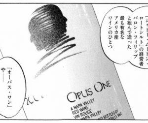 オーパスワン2000年!神の雫の1巻に登場したワインの味と評価は?