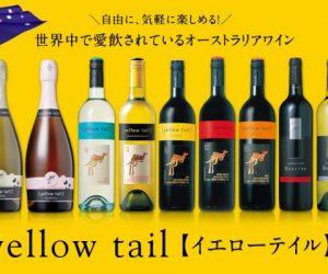 イエローテイル・ワインの種類や評価・口コミは?全米で空前の大ヒット