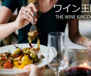 【雑誌】ワイン王国を無料で読む方法!お得にワインライフをするには